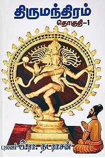 Amazon In Buy Thirumoolarin Thirumanthiram Book Online At Low