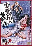 毒婦お伝と首斬り浅 [DVD]