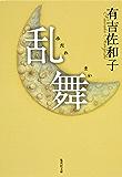 乱舞 (集英社文庫)