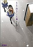 ささめきこと 4 (MFコミックス アライブシリーズ)