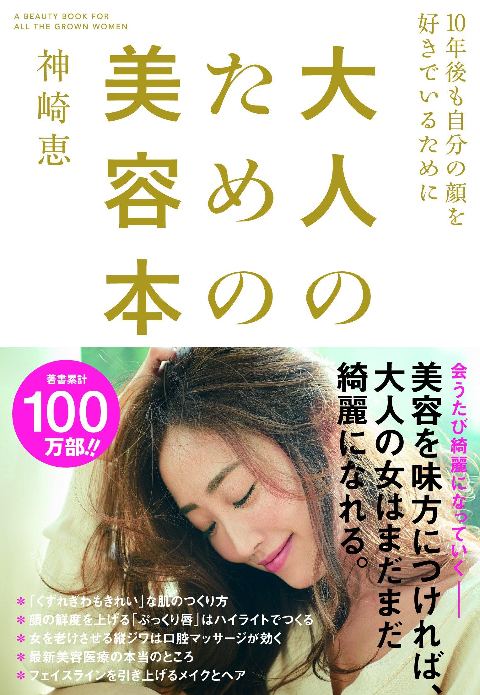 『大人のための美容本 10年後も自分の顔を好きでいるために』神崎 恵 (著)