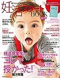 妊活スタートBOOK2017夏秋 (主婦の友生活シリーズ)