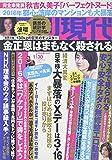 週刊現代 2016年 1/30 号 [雑誌]
