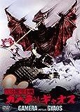 大怪獣空中戦 ガメラ対ギャオス 大映特撮 THE BEST [DVD]