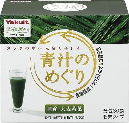 ヤクルト青汁のめぐり225g(7.5g×30袋)