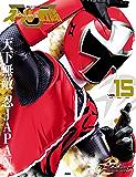 スーパー戦隊 Official Mook (オフィシャルムック) 21世紀 vol.15 手裏剣戦隊ニンニンジャー [雑誌] (講談社シリーズMOOK)