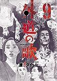 外道の歌(9) (ヤングキングコミックス)