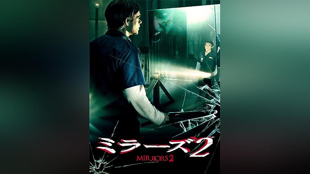 ミラーズ2 (字幕版)