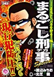 まるごし刑事 Special(29) まるごし、バカを狩る! 編 (マンサンQコミックス)