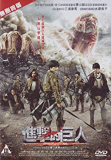 attack on titan movie english subtitles download
