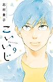 こいいじ(9) (Kissコミックス)