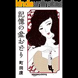 記憶の盆おどり (Kindle Single)