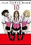 Back Street Girls(10) (ヤングマガジンコミックス)