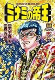 ミナミの帝王 149 (ニチブンコミックス)