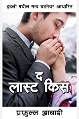 द लास्ट किस (मराठी): The Last Kiss (Marathi) (The Struggle To Survive Book 2) (Marathi Edition) Kindle Edition
