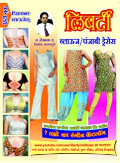 Tailoring Guide In Hindi Pdf
