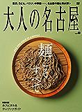 大人の名古屋vol.40「特集 麺こそすべて」 (MH-MOOK) [ムック]