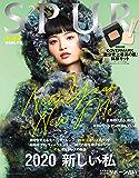 SPUR (シュプール) 2020年2月号 [雑誌]
