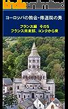 ヨーロッパの教会・修道院の美 フランス編 その5: フランス南東部 コンクから東