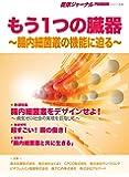もう1つの臓器〜腸内細菌叢の機能に迫る〜 (健康ジャーナルPREMIUMシリーズ6)