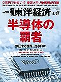 週刊東洋経済 2017年5/27号 [雑誌]