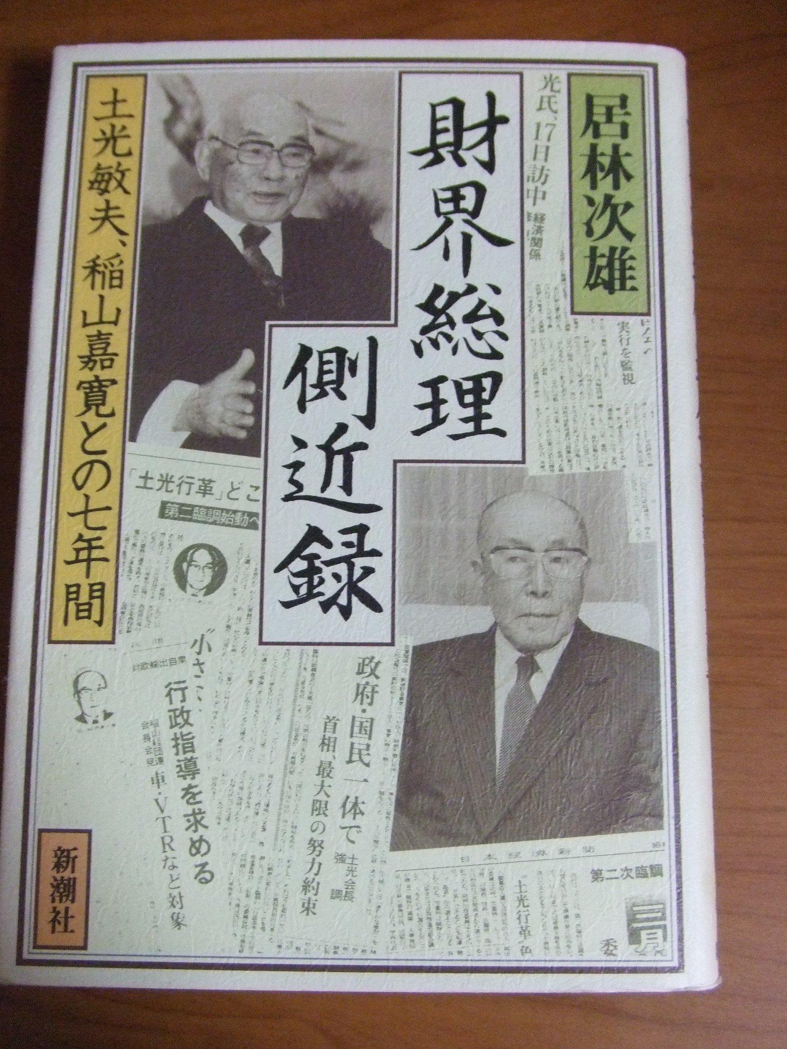 財界総理側近録―土光敏夫、稲山...