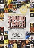 サウンドトラック (ディスク・コレクション)