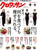 クロワッサン 2018年1/25号[実は、何を食べても痩せられる。]雑誌