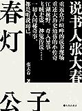 """春灯公子:传奇笔记体小说""""春夏秋冬""""系列之——;说书人张大春重返众声喧哗的说书现场,重述大历史角落的小传奇/中文简体版首度完整呈现。"""