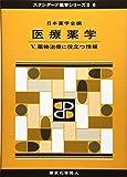 医療薬学V(スタンダード薬学シリーズII-6): 薬物治療に役立つ情報 (スタンダード薬学シリーズ2)