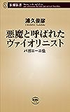 悪魔と呼ばれたヴァイオリニスト―パガニーニ伝―(新潮新書)