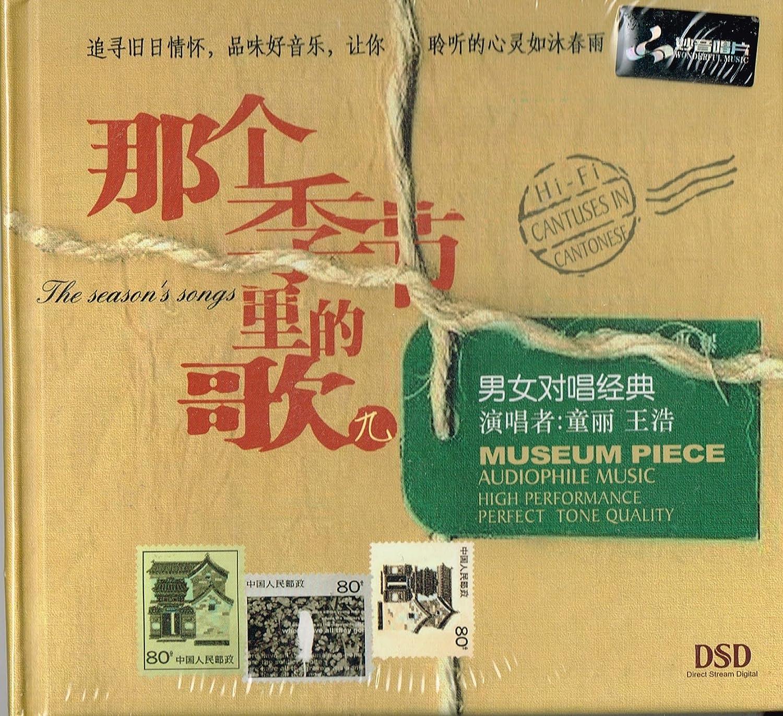 tong li - The Season 's Songs By Tong Li Audiophile CD