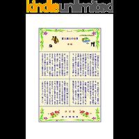 The world of Soseki NATSUME Kusamakura (Japanese Edition)