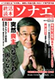 終活読本 ソナエ vol.16 2017年春号 (NIKKO MOOK)