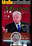 月刊 MASTERS(マスターズ)2019-4月号 月刊 MASTERS (マスターズ)