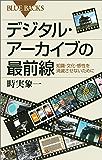デジタル・アーカイブの最前線 知識・文化・感性を消滅させないために (ブルーバックス)