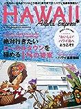 アロハエクスプレスno.144 特集:カイムキ、ワード&カカアコ、ダウンタウンの魅力を知る18の提案 (M-ON! Deluxe)