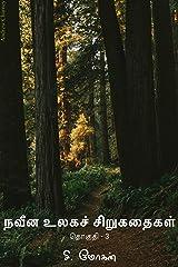 நவீன உலகச் சிறுகதைகள்: தொகுதி – 3 (Tamil Edition) Kindle Edition