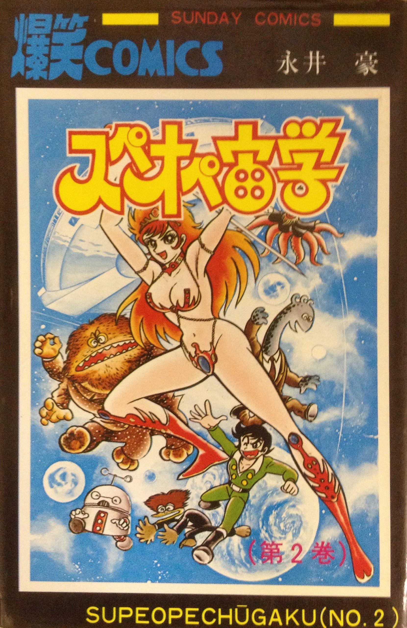スペオペ宙学〈第2巻〉 (1979年)...