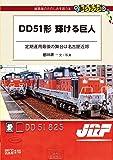DD51形 輝ける巨人 (DJ鉄ぶらシリーズ028)