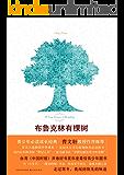"""布鲁克林有棵树(美国著名脱口秀主持人奥普拉深情推荐,纽约公共图书馆""""世纪之书"""")"""