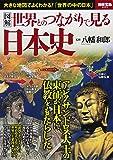 図解 世界とのつながりで見る日本史 (別冊宝島 2604)
