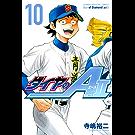 ダイヤのA act2(10) (週刊少年マガジンコミックス)
