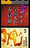 フヤナと宇宙人の大冒険3