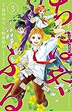 ちはやふる 中学生編(3) (BE・LOVEコミックス)