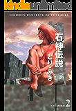 石神伝説 2 (文春デジタル漫画館)