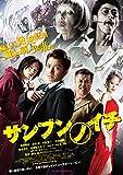 サンブンノイチ【DVDスタンダード・エディション】