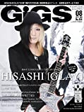 GiGS (ギグス) 2017年 08月号