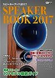 スピーカーブック2017 ~音楽ファンのための最新・定番スピーカー85ブランド 367モデル~ (CDジャーナルムック)