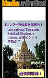 ミャンマーで仏教を学ぼう! International Theravada Buddhist Missionary Universityはどういう学校か?: 過去問収録